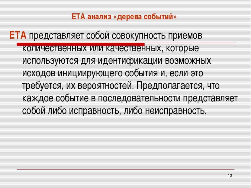 ЕТА анализ «дерева событий» ЕТА представляет собой совокупность приемов колич...