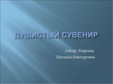 Автор: Киреева Наталья Викторовна