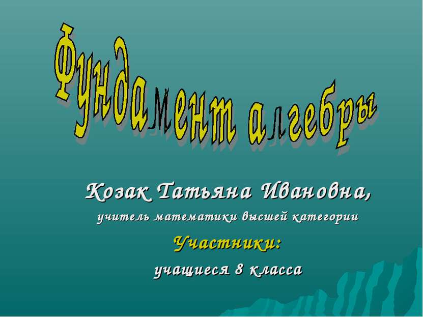 Козак Татьяна Ивановна, учитель математики высшей категории Участники: учащие...