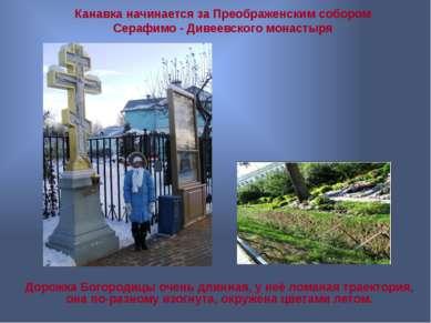 Канавка начинается за Преображенским собором Серафимо - Дивеевского монастыря...
