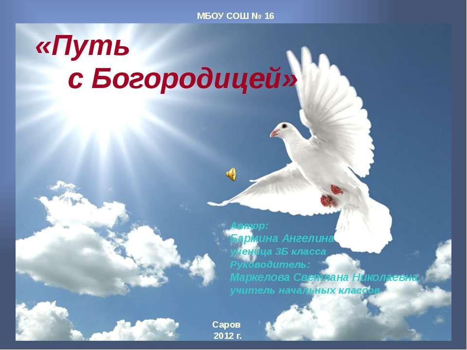 «Путь с Богородицей» Автор: Бармина Ангелина ученица 3Б класса Руководитель: ...