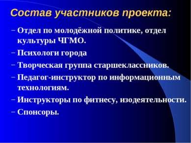 Состав участников проекта: Отдел по молодёжной политике, отдел культуры ЧГМО....