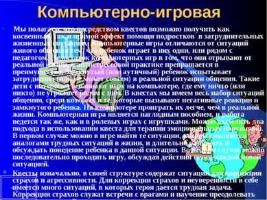 Компьютерно-игровая Мы полагаем, что посредством квестов возможно получить ка...