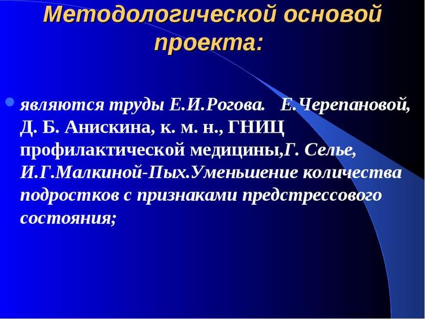 Методологической основой проекта: являются труды Е.И.Рогова. Е.Черепановой, Д...