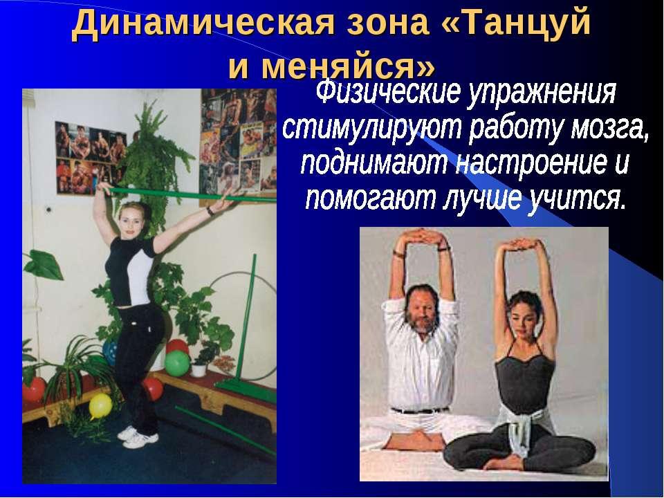 Динамическая зона «Танцуй и меняйся»