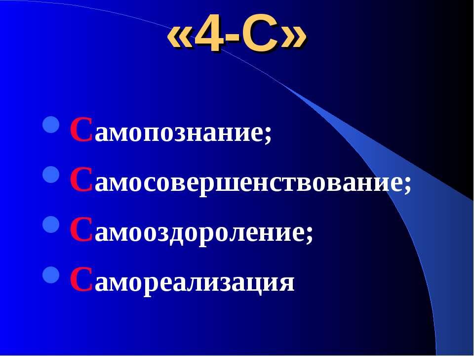 «4-С» Самопознание; Самосовершенствование; Самооздороление; Самореализация