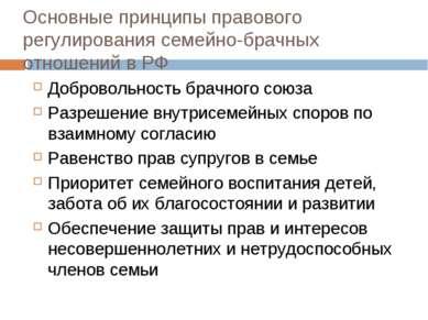 Основные принципы правового регулирования семейно-брачных отношений в РФ Добр...
