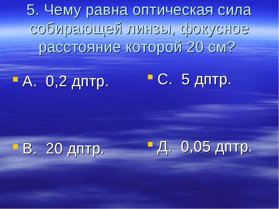 5. Чему равна оптическая сила собирающей линзы, фокусное расстояние которой 2...