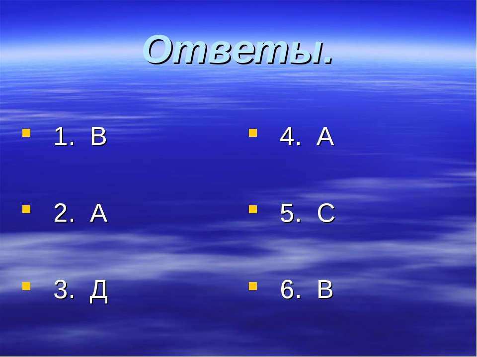Ответы. 1. В 2. А 3. Д 4. А 5. С 6. В
