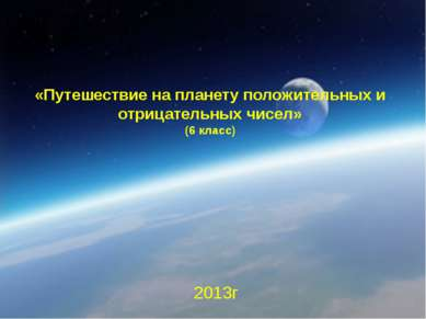 «Путешествие на планету положительных и отрицательных чисел» (6 класс) 2013г