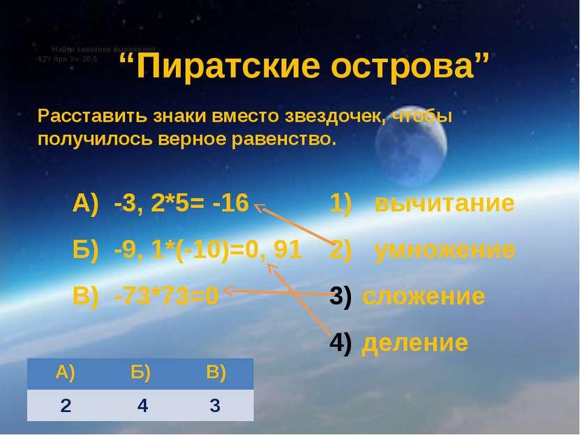 """Найти значение выражения. -42Y при Y=-30;5 """"Пиратские острова"""" А) -3, 2*5= -1..."""