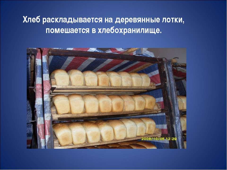 Хлеб раскладывается на деревянные лотки, помешается в хлебохранилище.