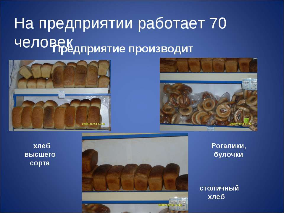 На предприятии работает 70 человек Предприятие производит хлеб высшего сорта ...