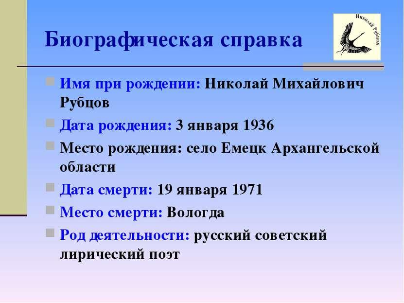 Биографическая справка Имя при рождении: Николай Михайлович Рубцов Дата рожде...