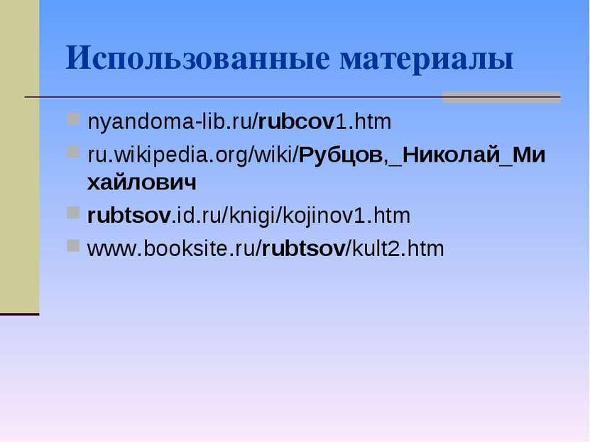 Использованные материалы nyandoma-lib.ru/rubcov1.htm ru.wikipedia.org/wiki/Ру...