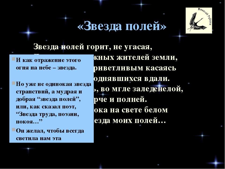 Звезда полей горит, не угасая, Для всех тревожных жителей земли, Своим лучом ...
