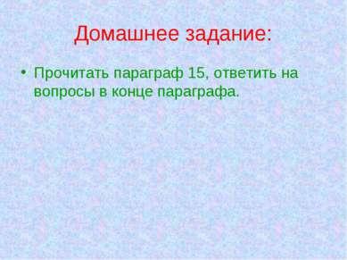 Домашнее задание: Прочитать параграф 15, ответить на вопросы в конце параграфа.