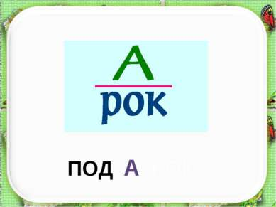 http://aida.ucoz.ru ПОД А РОК