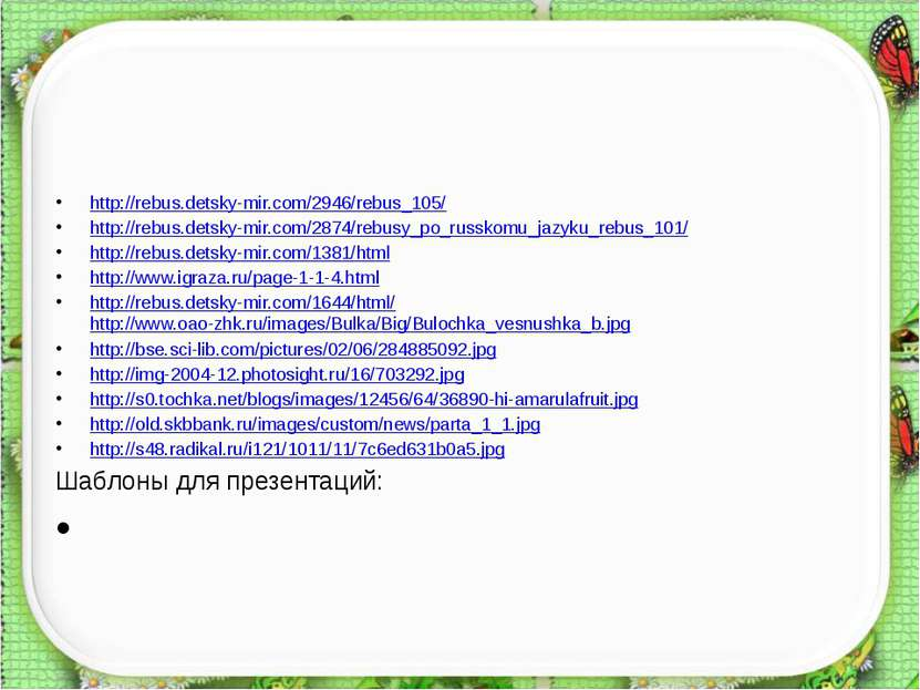 http://rebus.detsky-mir.com/2946/rebus_105/ http://rebus.detsky-mir.com/2874/...