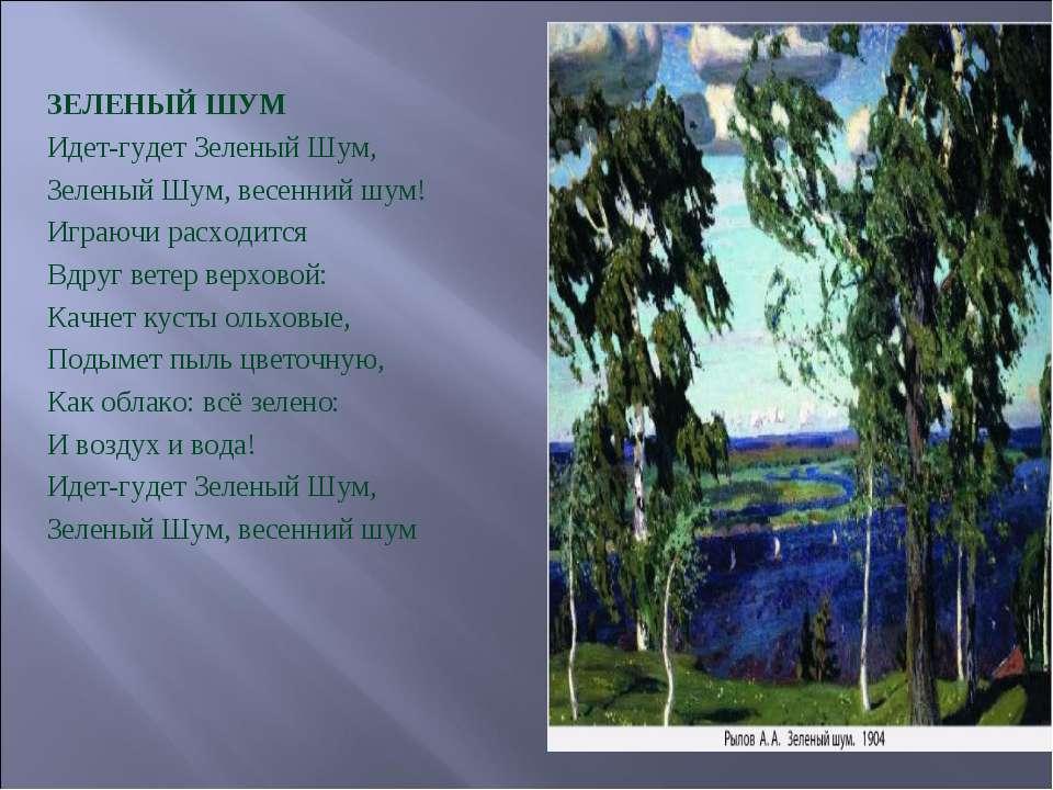 ЗЕЛЕНЫЙ ШУМ Идет-гудет Зеленый Шум, Зеленый Шум, весенний шум! Играючи расход...