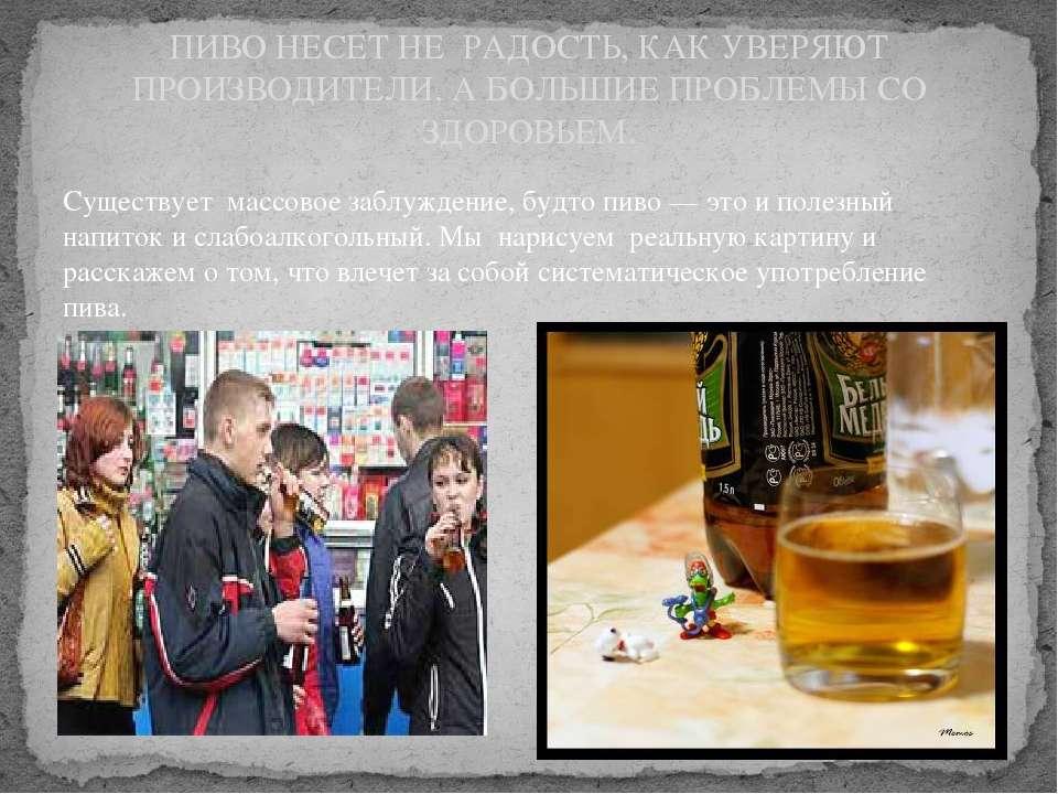 Существует массовое заблуждение, будто пиво — это и полезный напиток и слабоа...