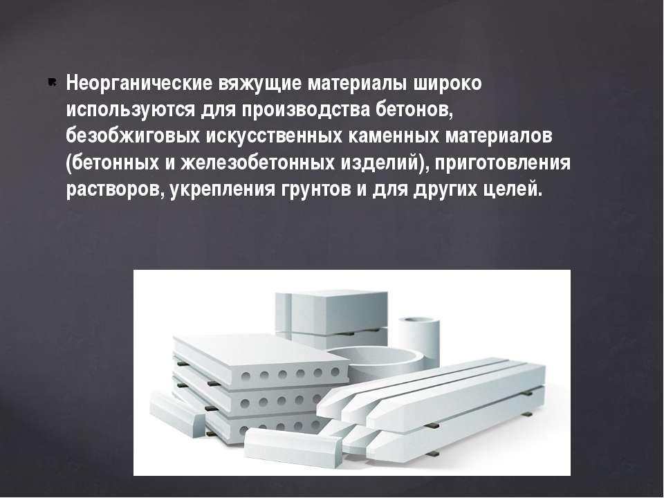 Неорганические вяжущие материалы широко используются для производства бетонов...