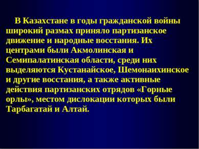 В Казахстане в годы гражданской войны широкий размах приняло партизанское дви...