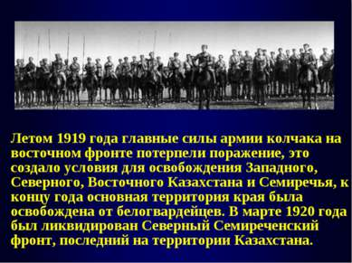 Летом 1919 года главные силы армии колчака на восточном фронте потерпели пора...