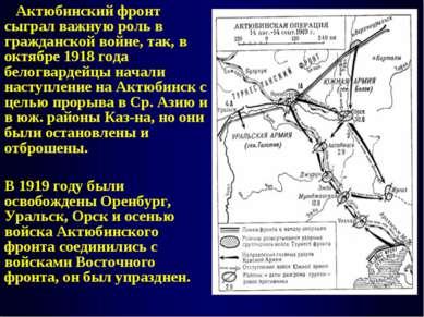 Актюбинский фронт сыграл важную роль в гражданской войне, так, в октябре 1918...