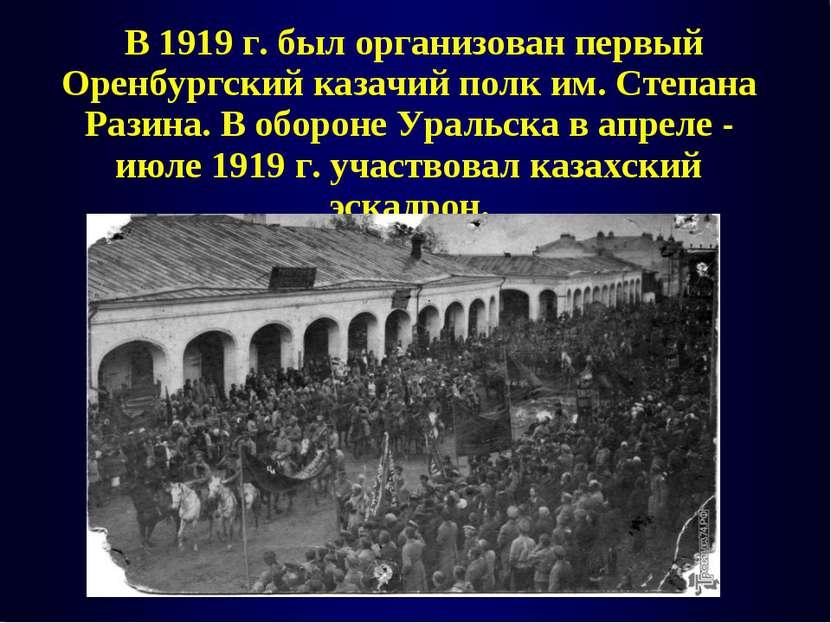 В 1919 г. был организован первый Оренбургский казачий полк им. Степана Разина...
