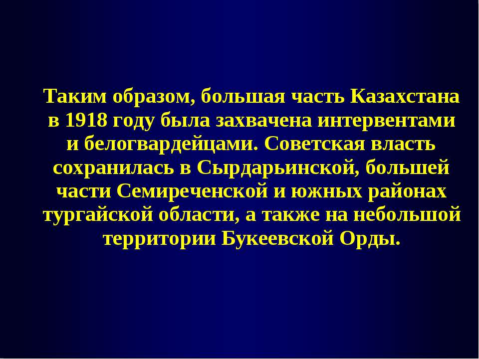 Таким образом, большая часть Казахстана в 1918 году была захвачена интервента...