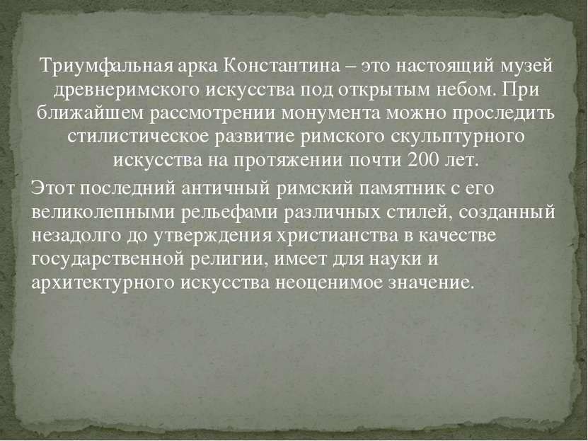 Триумфальная арка Константина – это настоящий музей древнеримского искусства ...