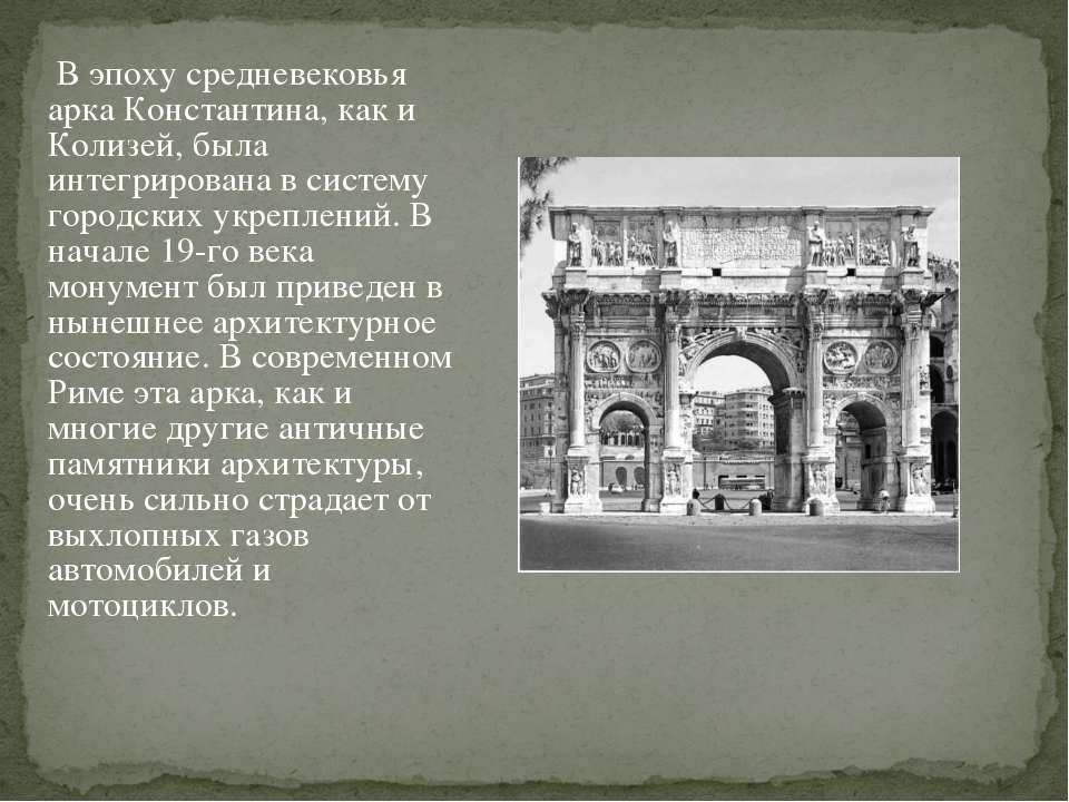 В эпоху средневековья арка Константина, как и Колизей, была интегрирована в с...