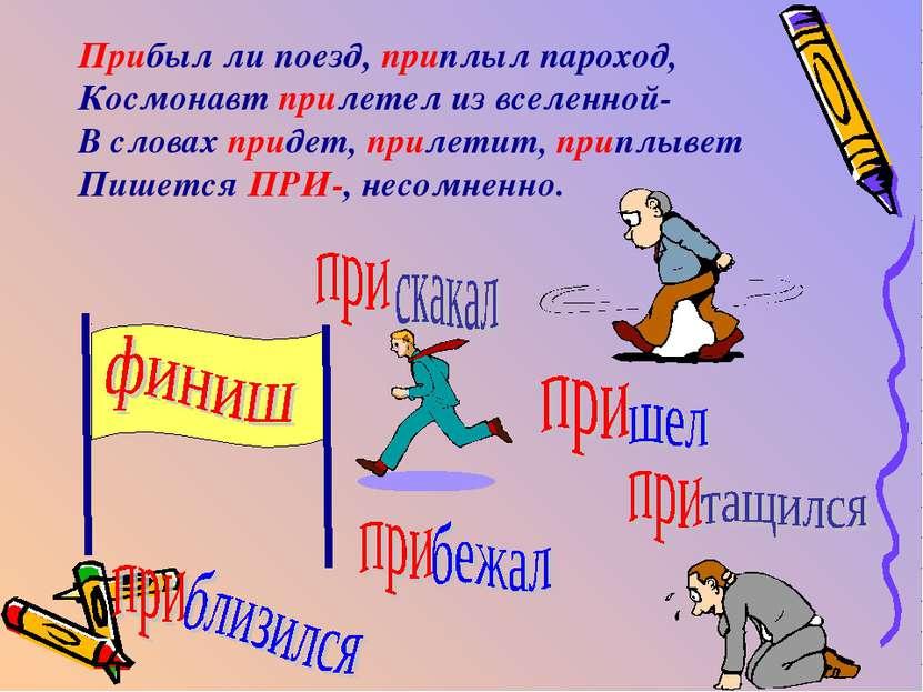 Прибыл ли поезд, приплыл пароход, Космонавт прилетел из вселенной- В словах п...