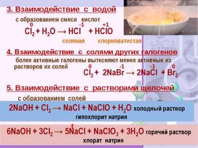 3. Взаимодействие с водой с образованием смеси кислот 4. Взаимодействие с сол...