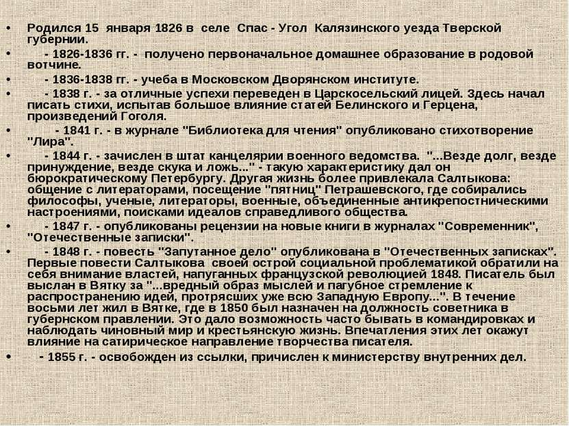 Родился 15 января 1826 в селе Спас - Угол Калязинского уезда Тверской губерни...