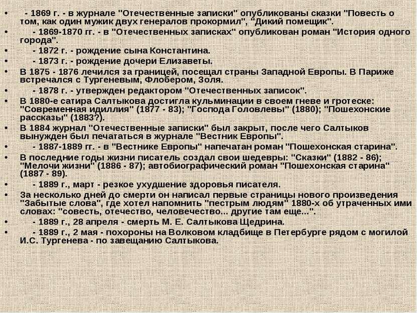 """- 1869 г. - в журнале """"Отечественные записки"""" опубликованы сказки """"Повес..."""