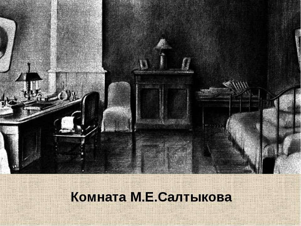 Комната М.Е.Салтыкова
