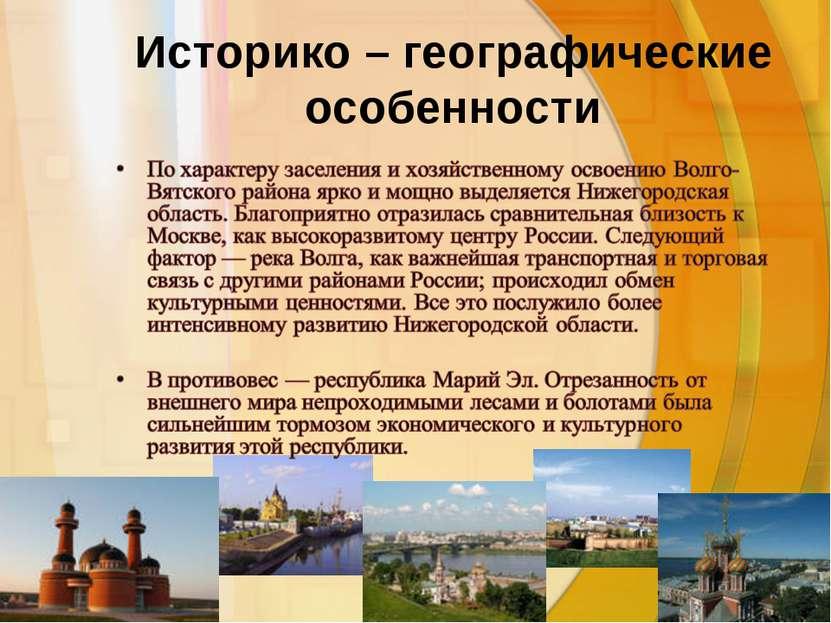 Историко – географические особенности