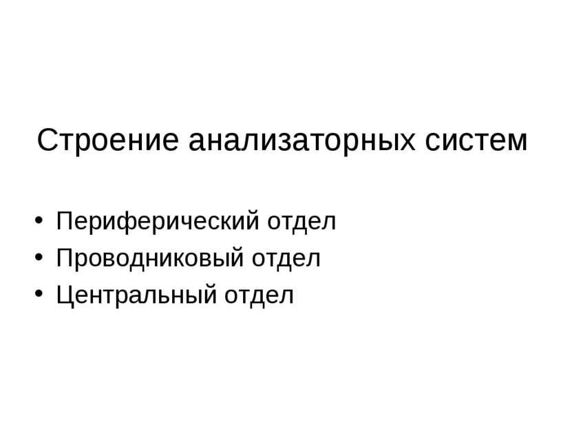Строение анализаторных систем Периферический отдел Проводниковый отдел Центра...