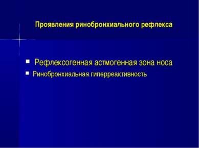 Проявления ринобронхиального рефлекса Рефлексогенная астмогенная зона носа Ри...