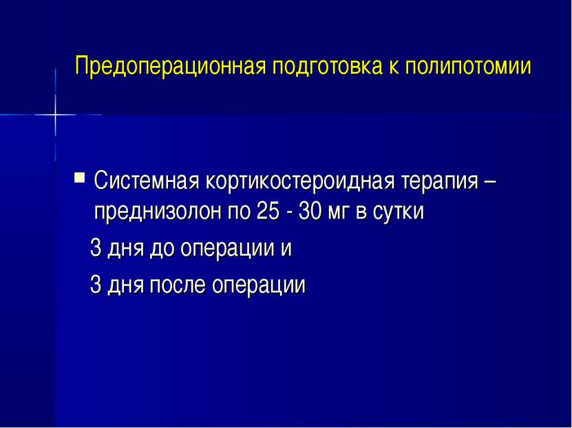Предоперационная подготовка к полипотомии Системная кортикостероидная терапия...