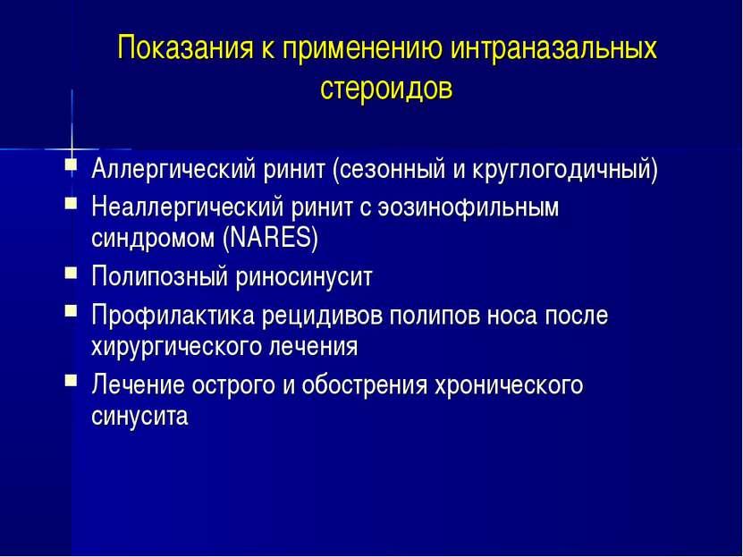 Показания к применению интраназальных стероидов Аллергический ринит (сезонный...