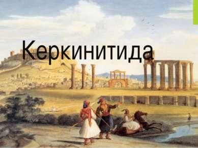 Керкинитида