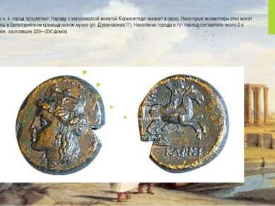 В III веке дон.э. город процветает. Наряду с херсонесской монетой Керкинити...