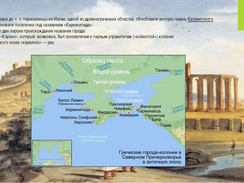 В конце VI века дон.э. переселенцы из Ионии, одной из древнегреческих облас...