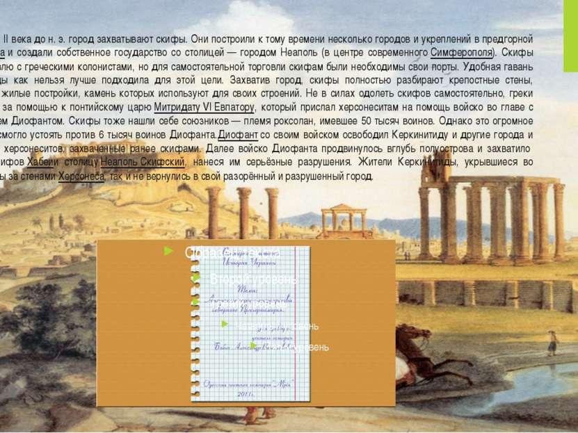 В середине II века дон.э. город захватывают скифы. Они построили к тому вре...