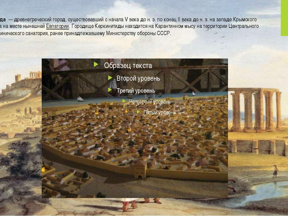 Керкинитида— древнегреческий город, существовавший с начала V века дон.э....