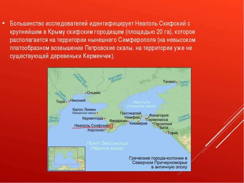 Большинство исследователей идентифицирует Неаполь Скифский с крупнейшим в Кры...