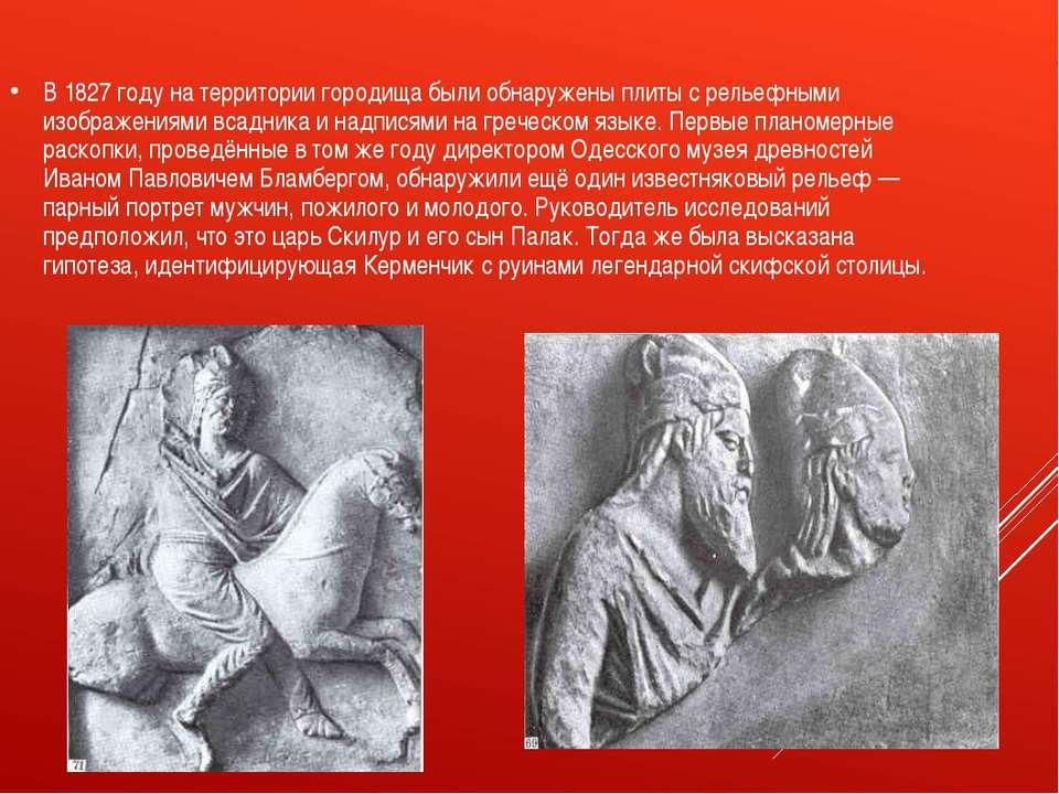 В 1827 году на территории городища были обнаружены плиты с рельефными изображ...